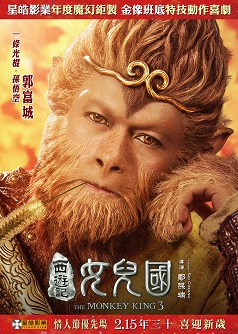 The Monkey King 3 Movie - Broadway Circuit