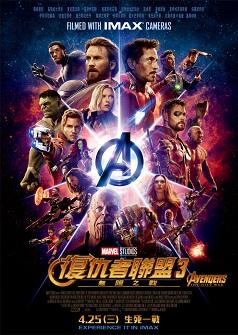 IMAX 3D Avengers: Infinity War Movie - Broadway Circuit