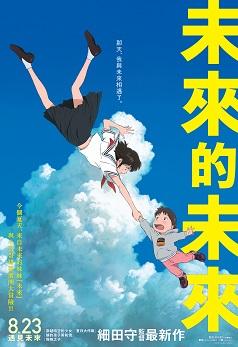 Mirai No Mirai (Japanese Version) Movie - Broadway Circuit