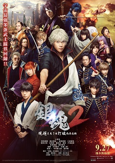 Gintama 2: Rules Are Made To Be Broken Movie - Broadway Circuit