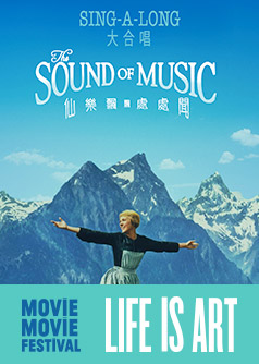 The Sound Of Music(Sing-A-Long)(MOViE MOViE: Life is Art